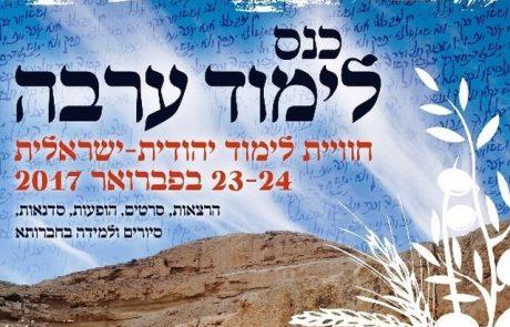 התחדשות בערבה-חוויית לימוד המתמודדת עם סוגית הזהות היהודית