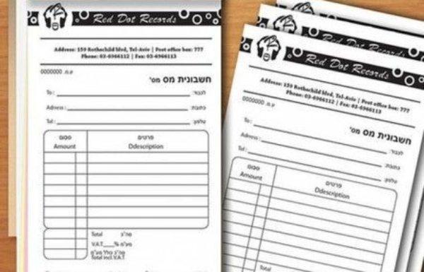 כתב אישום נגד זוג שסחרו בחשבוניות פיקטיביות