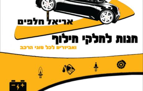 אריאל חלפים -חלקי חילוף ואביזרי רכב