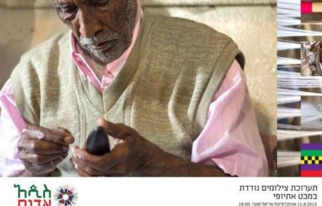 בעין העדשה -תרבותה של העדה האתיופית