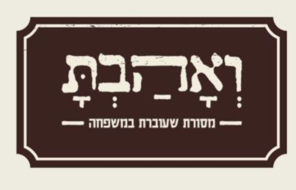 """""""ואהבת""""כל היופי והקסם של המסורת היהודית"""