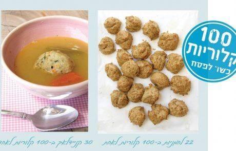 מועדון ה- 100 קלוריות מגיש לפסח: מתכון לקניילדך ולחמניות במאה קלוריות