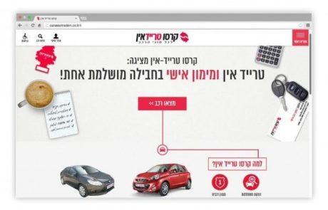 מהפיכת רכישת רכב יד שנייה באינטרנט