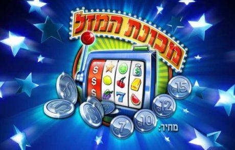 """בג""""ץ הורה להמשיך להפעיל את מכונות המזל"""